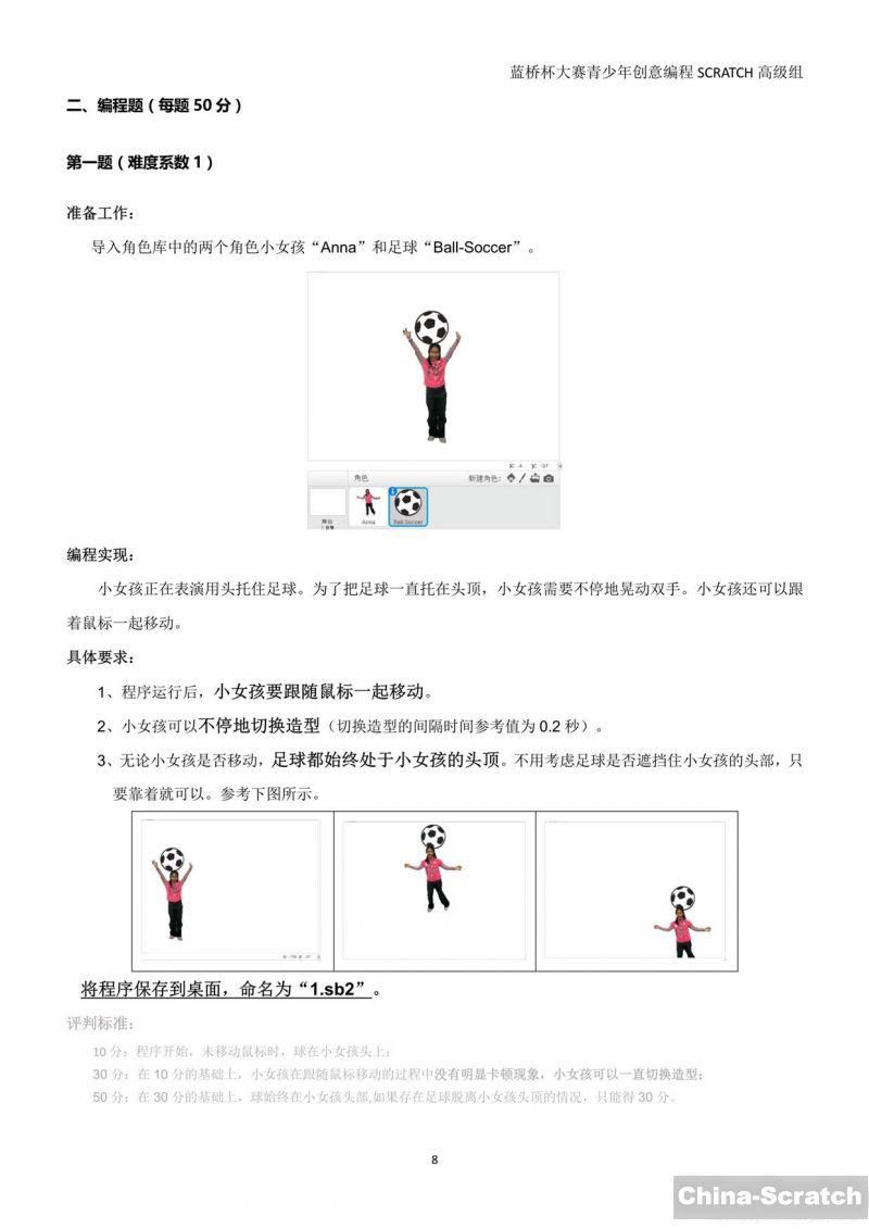 https://cdn.china-scratch.com/Editor/2019-12-24/5e01d1c952ae9.jpg
