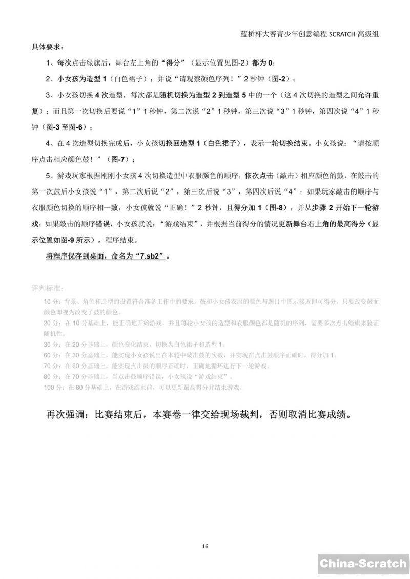 https://cdn.china-scratch.com/Editor/2020-01-03/5e0ee4fcbb26c.jpg