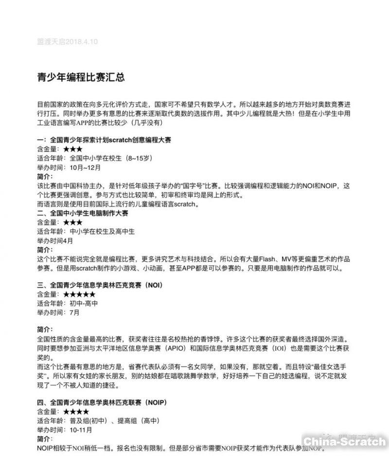 https://cdn.china-scratch.com/timg/180515/145H53I1-2.jpg