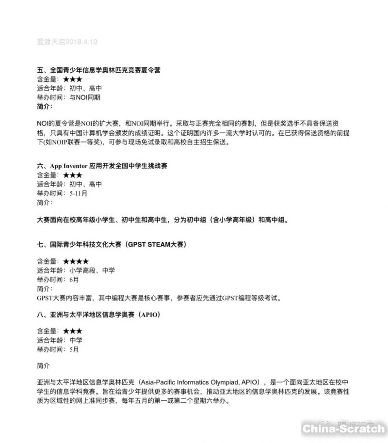 https://cdn.china-scratch.com/timg/180515/145H5N94-3.jpg