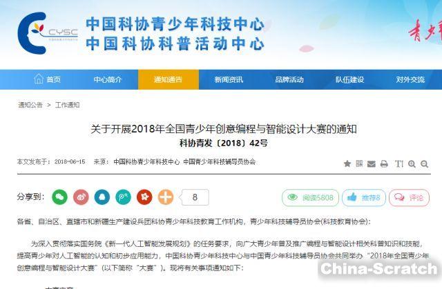 https://cdn.china-scratch.com/timg/180712/1121356225-0.jpg