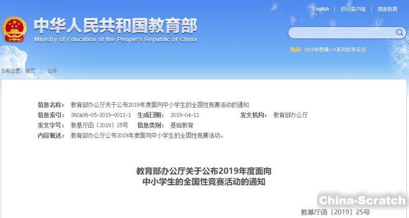 https://cdn.china-scratch.com/timg/190618/1634562407-0.jpg