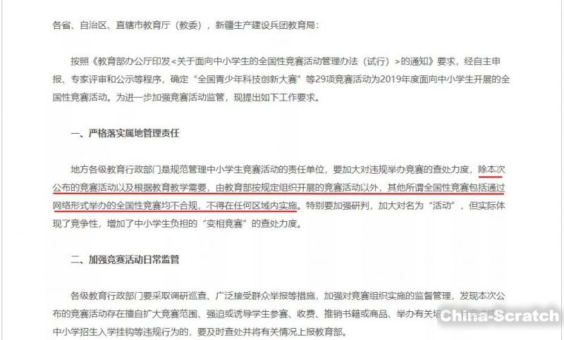 https://cdn.china-scratch.com/timg/190618/16345C5R-1.jpg