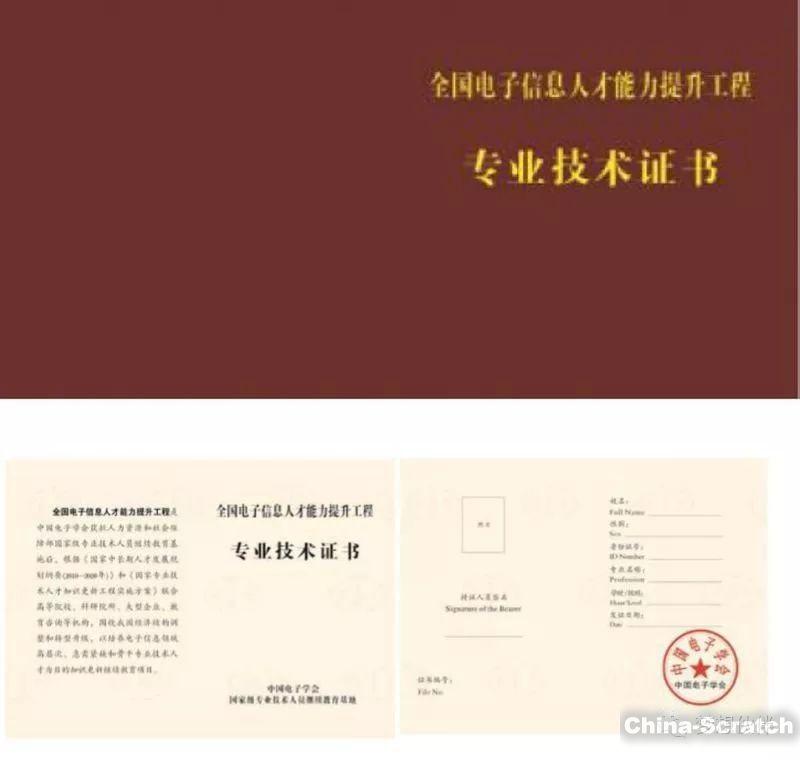 https://cdn.china-scratch.com/timg/190704/1605355234-4.jpg
