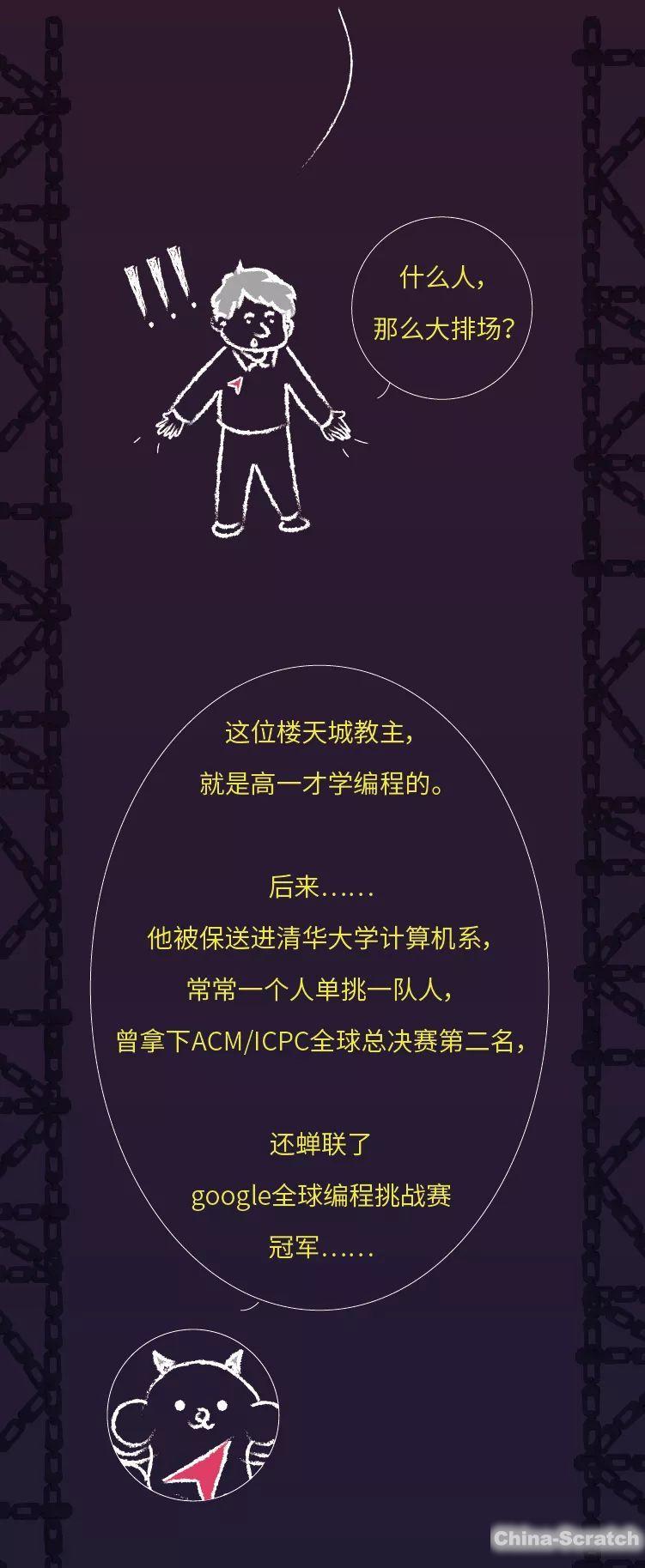 https://cdn.china-scratch.com/timg/190724/143102F10-15.jpg