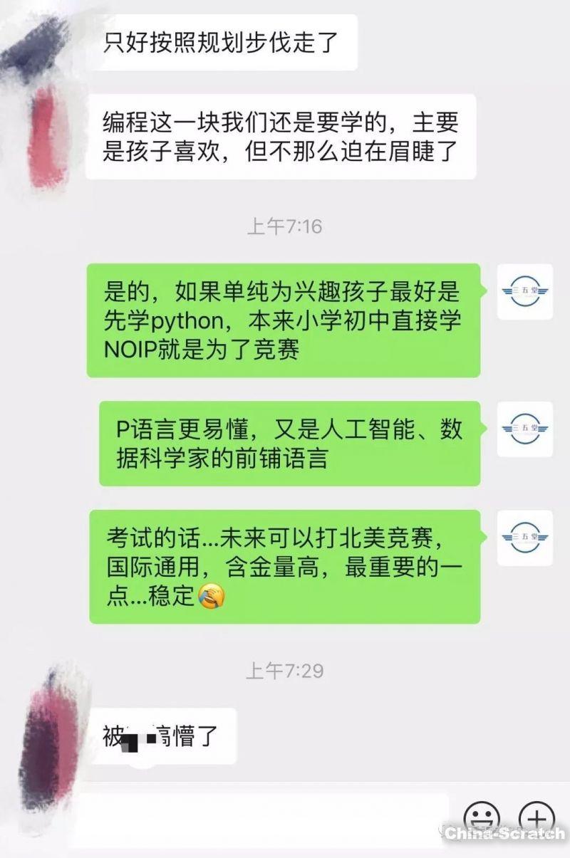 https://cdn.china-scratch.com/timg/190817/1043362b9-1.jpg
