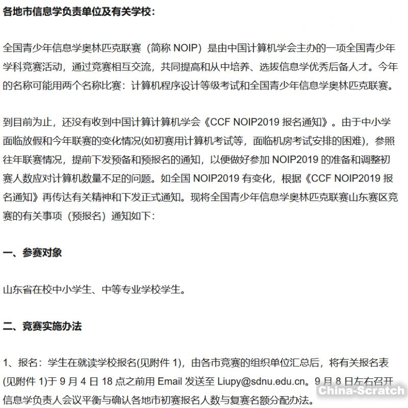 https://cdn.china-scratch.com/timg/190821/122035BH-2.jpg