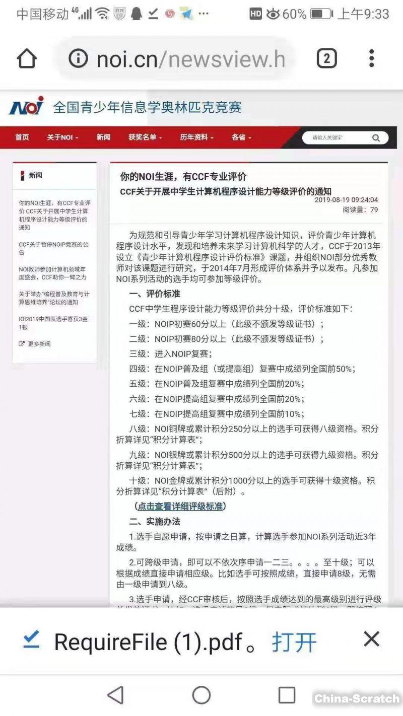 https://cdn.china-scratch.com/timg/190821/12203M409-3.jpg
