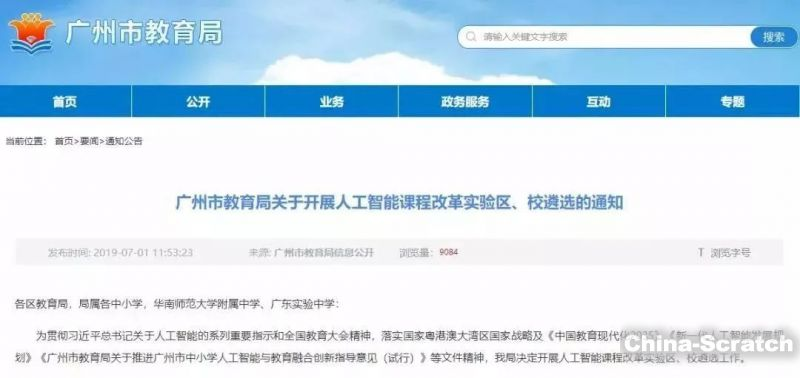 https://cdn.china-scratch.com/timg/191015/11105a144-3.jpg