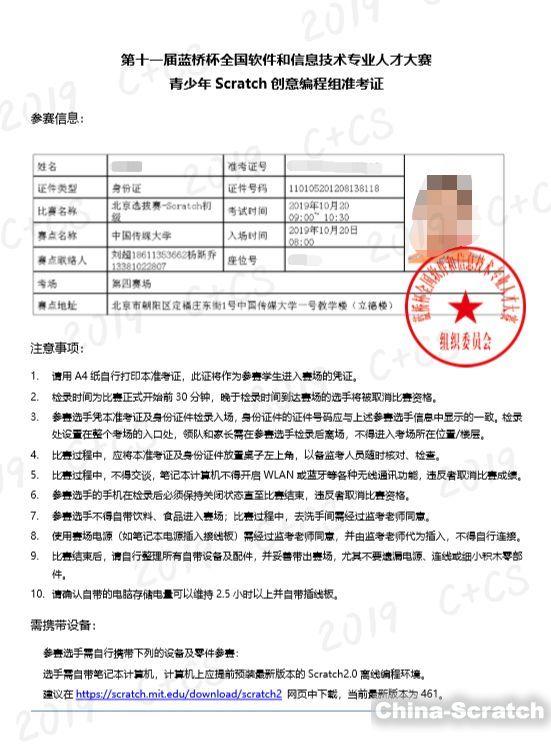 https://cdn.china-scratch.com/timg/191018/13355V615-14.jpg