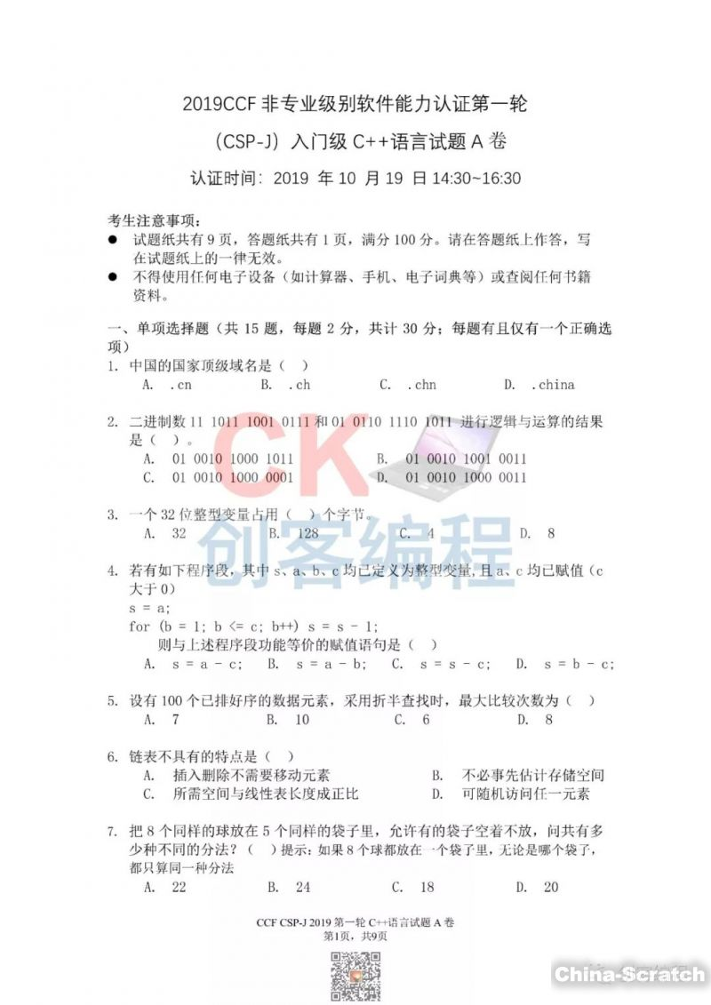 https://cdn.china-scratch.com/timg/191021/134231L64-0.jpg
