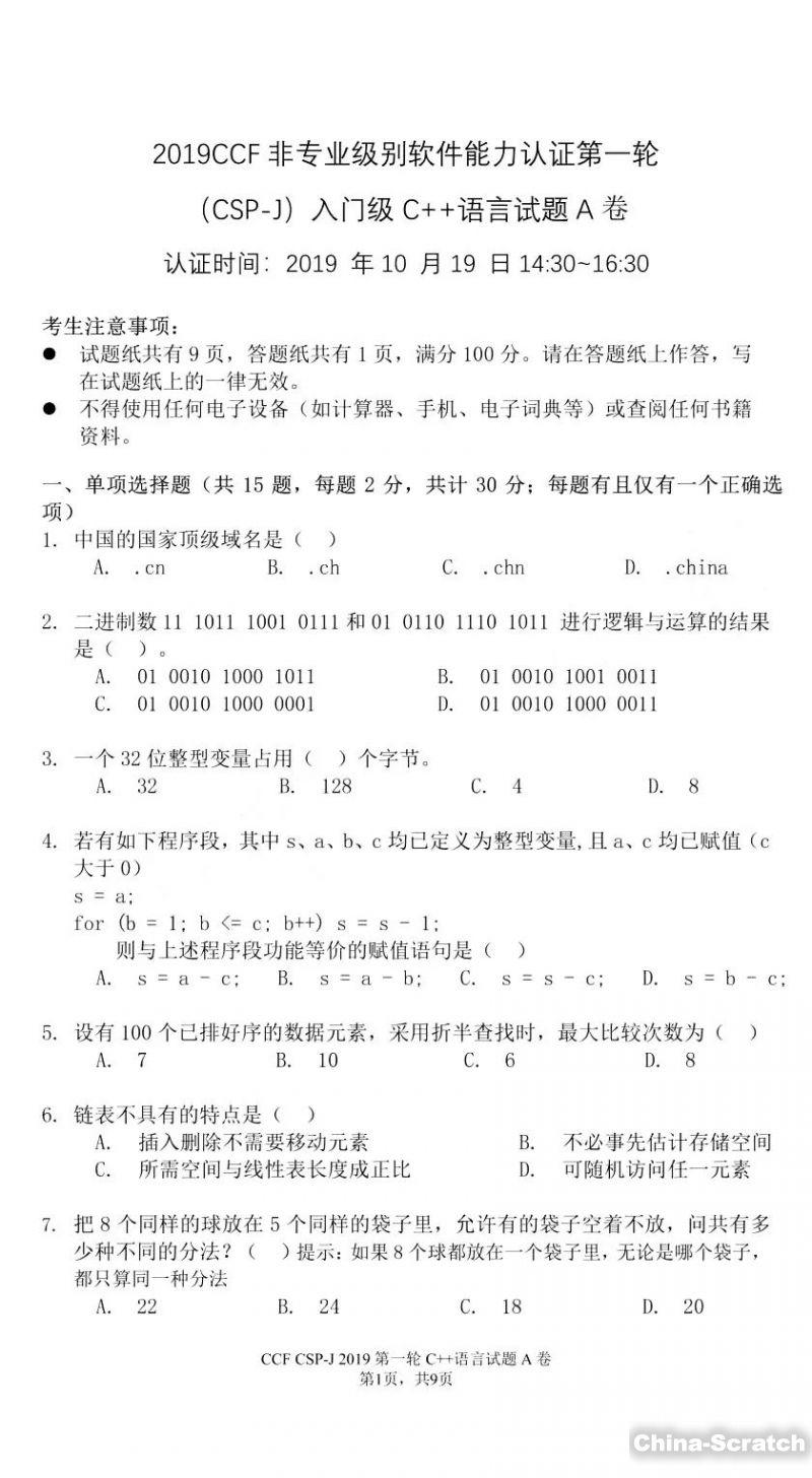 https://cdn.china-scratch.com/timg/191022/1454463146-1.jpg