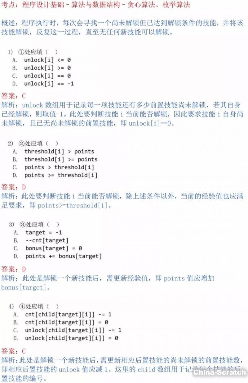 https://cdn.china-scratch.com/timg/191024/152635L26-12.jpg