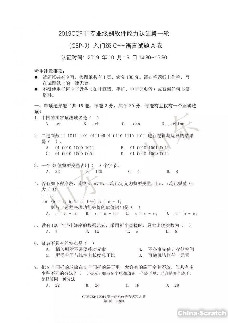 https://cdn.china-scratch.com/timg/191024/152I11O5-3.jpg