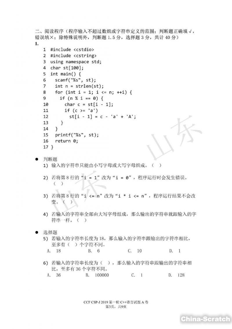 https://cdn.china-scratch.com/timg/191024/152I3B42-5.jpg