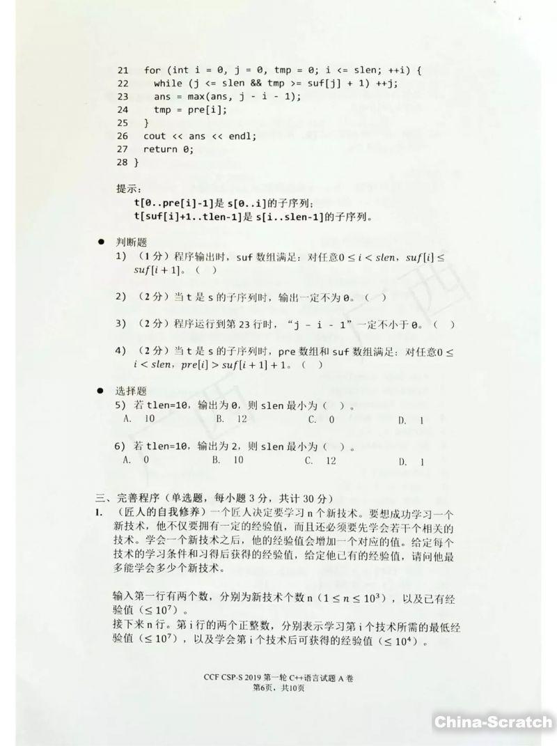 https://cdn.china-scratch.com/timg/191024/152J04919-20.jpg