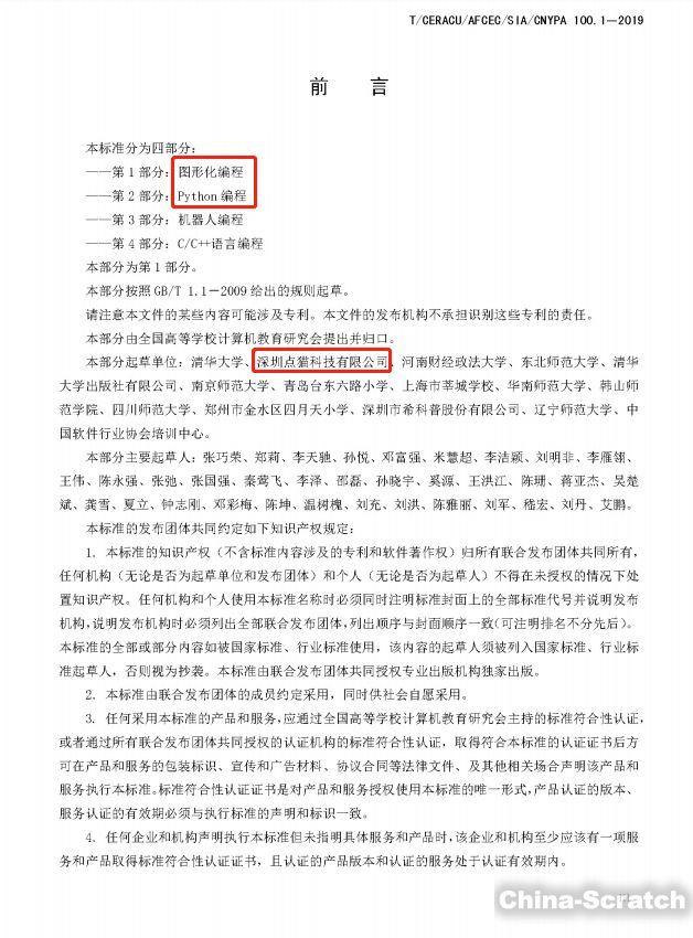 https://cdn.china-scratch.com/timg/191025/14005Jc4-0.jpg