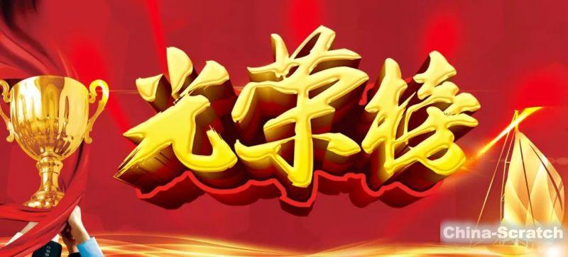 https://cdn.china-scratch.com/timg/191112/1336221244-15.jpg