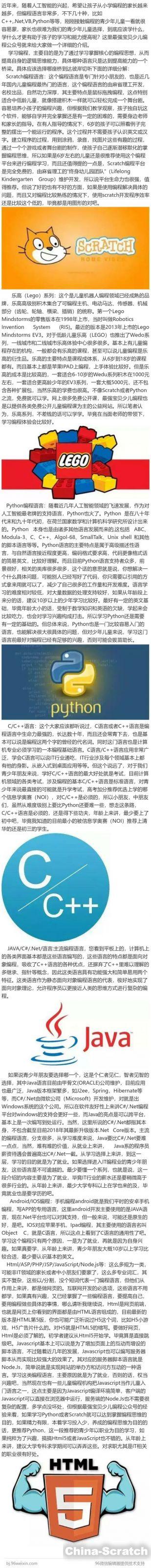 https://cdn.china-scratch.com/timg/191201/1059495G8-0.jpg