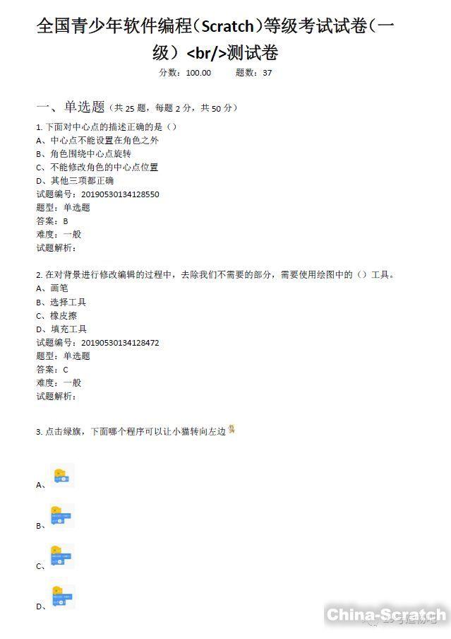 https://cdn.china-scratch.com/timg/191204/12203331F-0.jpg