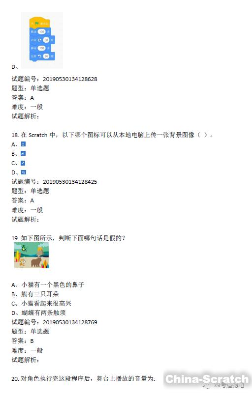 https://cdn.china-scratch.com/timg/191204/1220354339-8.jpg