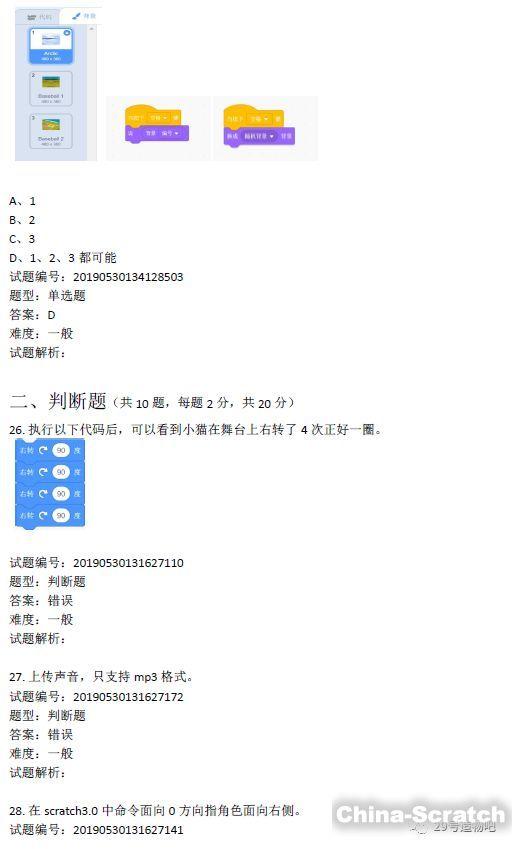 https://cdn.china-scratch.com/timg/191204/12203I349-13.jpg