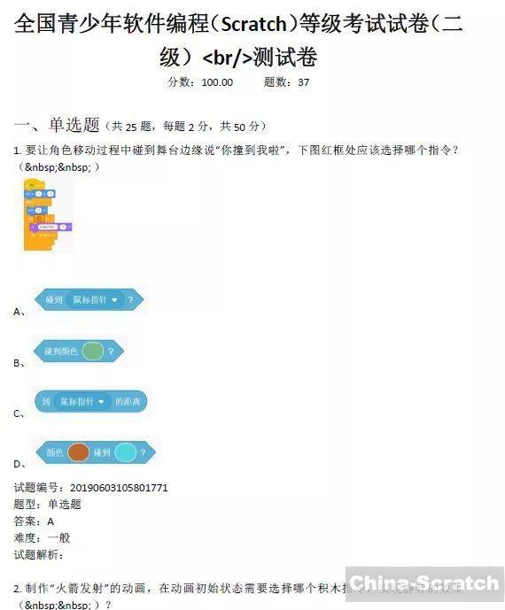 https://cdn.china-scratch.com/timg/191211/1036135624-0.jpg