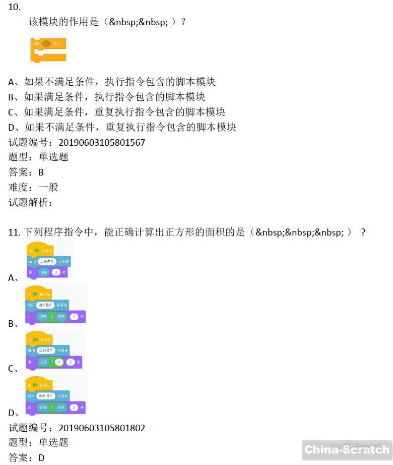 https://cdn.china-scratch.com/timg/191211/1036191935-11.jpg