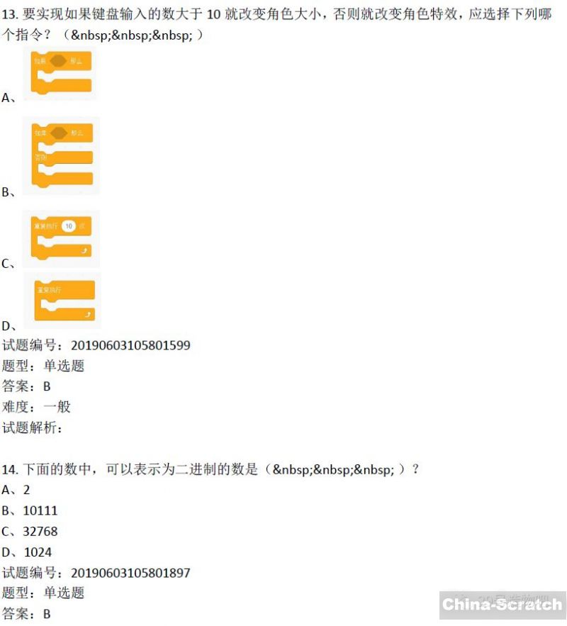 https://cdn.china-scratch.com/timg/191211/1036205H2-13.jpg