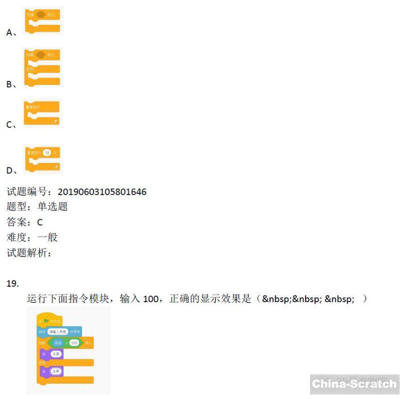https://cdn.china-scratch.com/timg/191211/10362212B-17.jpg