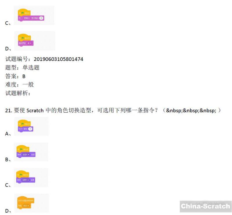 https://cdn.china-scratch.com/timg/191211/1036241647-19.jpg