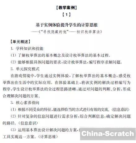 https://cdn.china-scratch.com/timg/200107/105119Ec-7.jpg