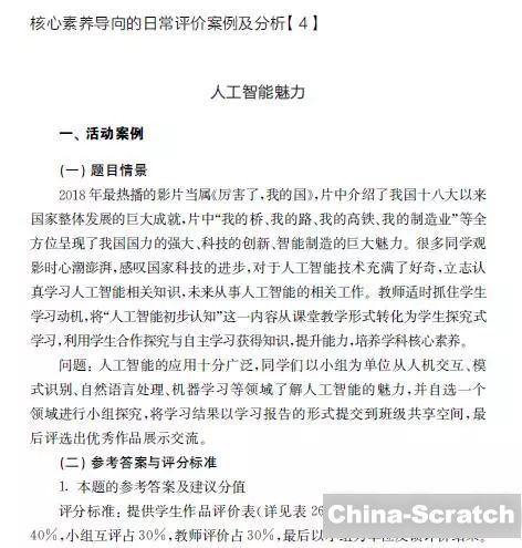 https://cdn.china-scratch.com/timg/200107/1051206152-10.jpg