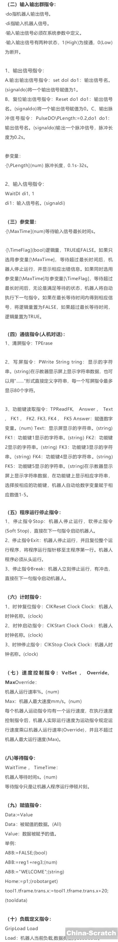 https://cdn.china-scratch.com/timg/200107/1114593333-2.jpg