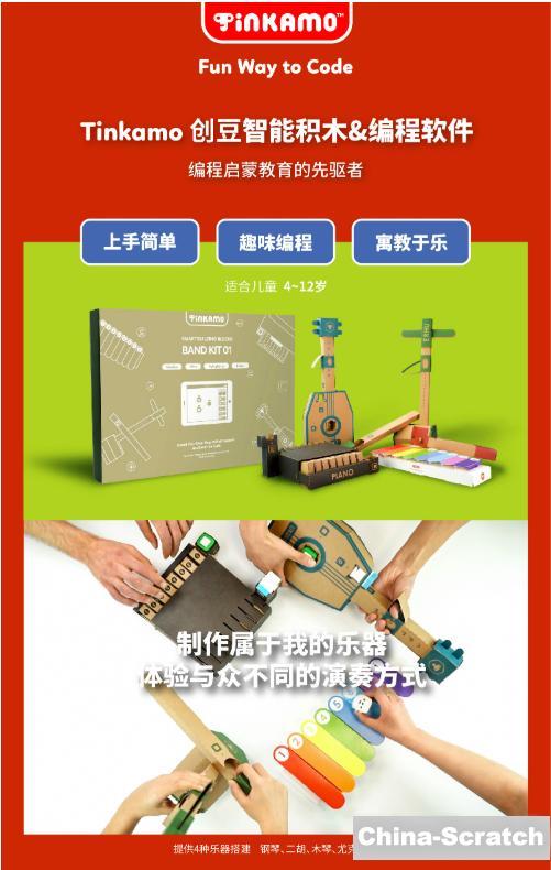 https://cdn.china-scratch.com/timg/200420/10013T116-1.jpg