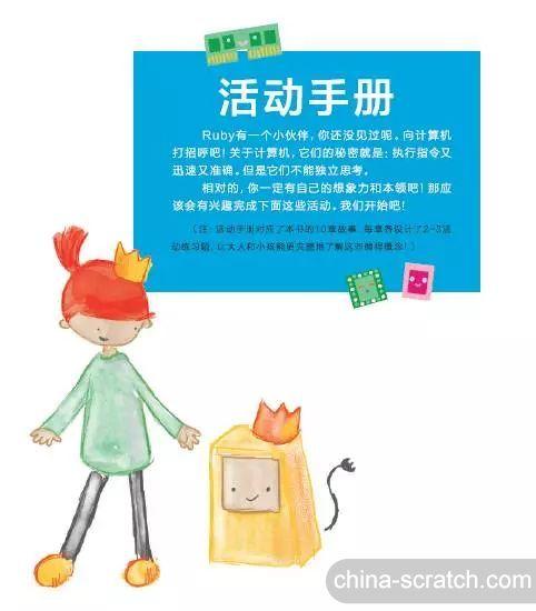 https://cdn.china-scratch.com/timg/200510/1005193915-11.jpg